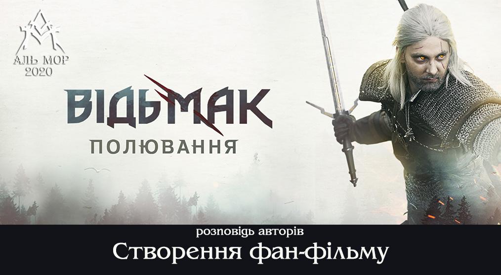 """Показ українського фан-фільму """"Відьмак:полювання"""" і спілкування з авторами."""